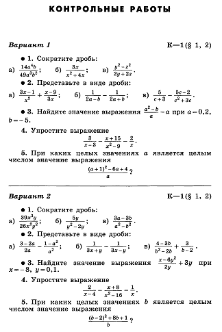 Контрольные работы по математике за 7 класс с ответами макарычев