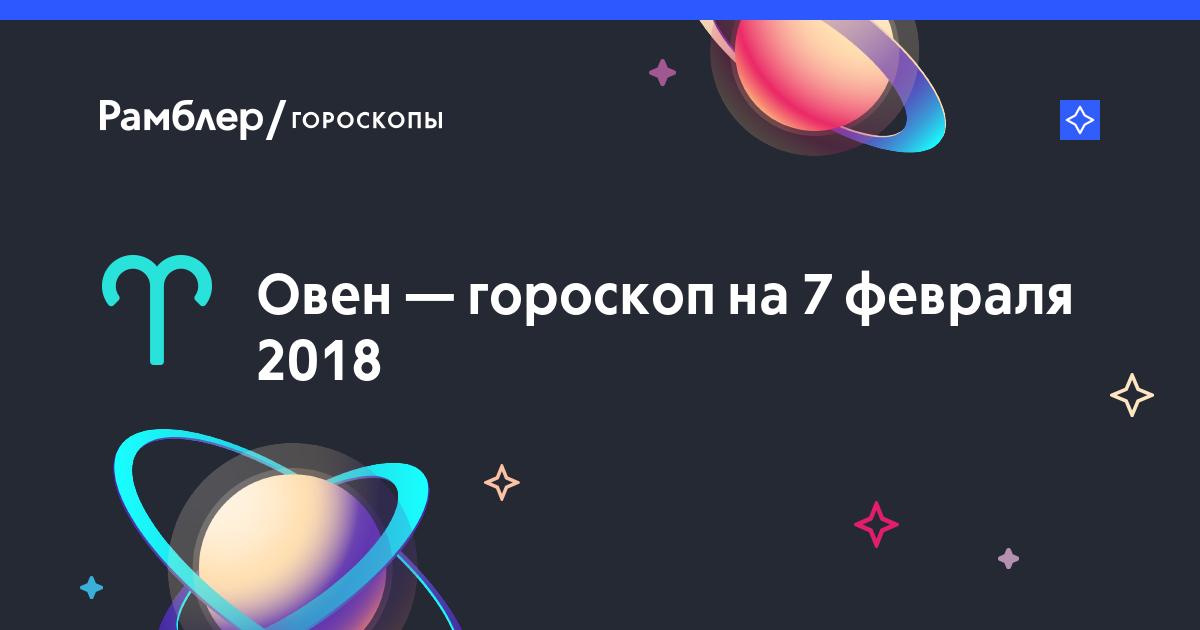 Гороскоп овну женщине   2018