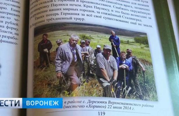 ВБогучаре вышла книга известного командира поискового отряда «Память»