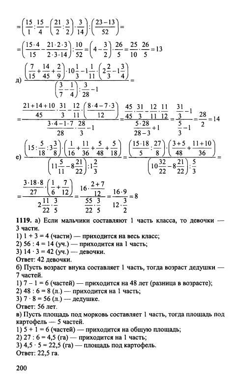 Гдз решебник по математике 6 класс 2016