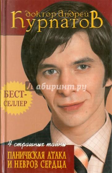 Андрей Курпатов - С неврозом по жизни