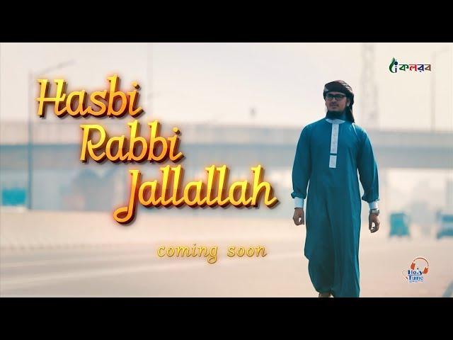 sbi rabbi naat mp3 - Best MP3 Download Free