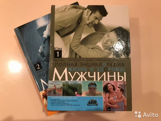 Оппенхейм майкл энциклопедия мужского здоровья