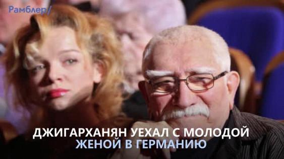 исследования систем джигарханян уехал с молодой женой в германию памм