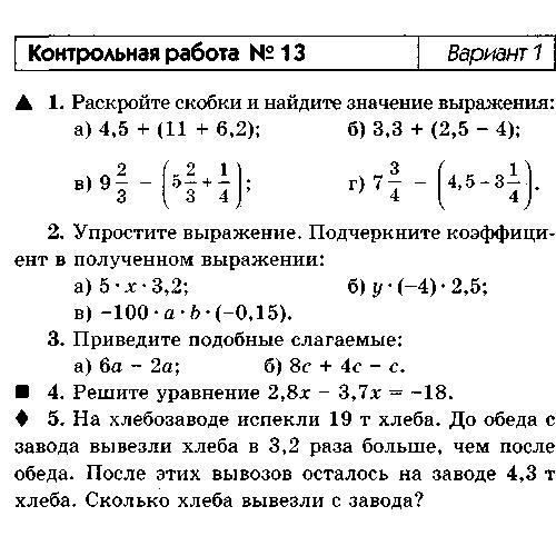 Ответы по контрольной работе 1 по математике 6 класс виленкин