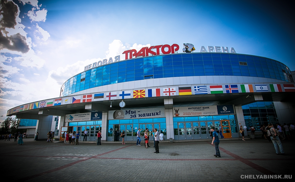 Арена ХК «Трактор» - hctraktor.org