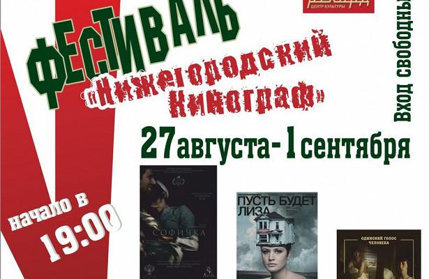 Фестиваль «Нижегородский кинограф» стартует вконце августа