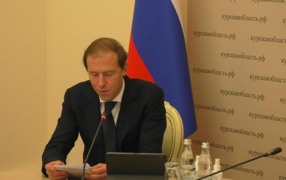 Министр Денис Мантуров запустил дробильню наМГОК
