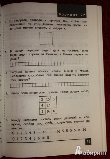 Олимпиада по математике 8 класс 2014 год ответы