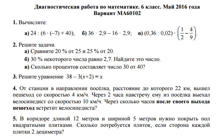 Ответы тренировочная работа по математике 7 класс