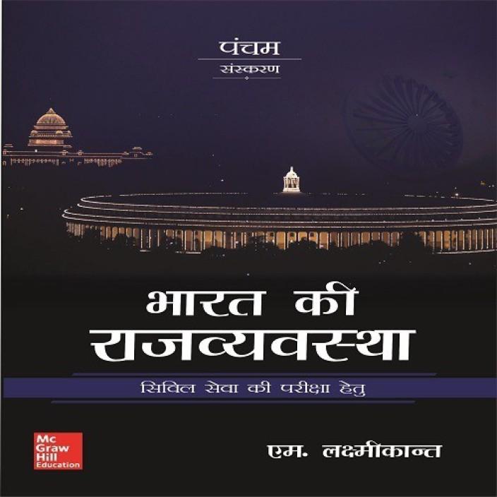 PDF INDIAN POLITY BY M LAXMIKANT - 1IAScom