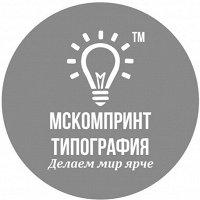 Фото Типография МСКОМПРИНТ