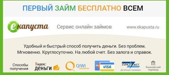 Займы онлайн без визита в банк