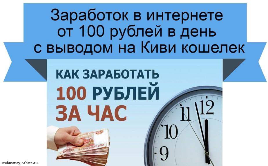 Как заработать 100 в день в интернете