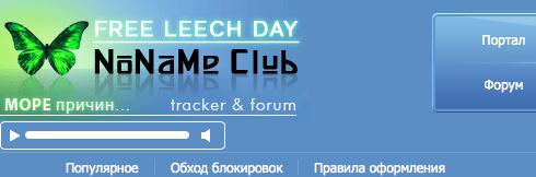 Роскомнадзор заблокировал торрент-трекер навечно забесплатную классику Мосфильма