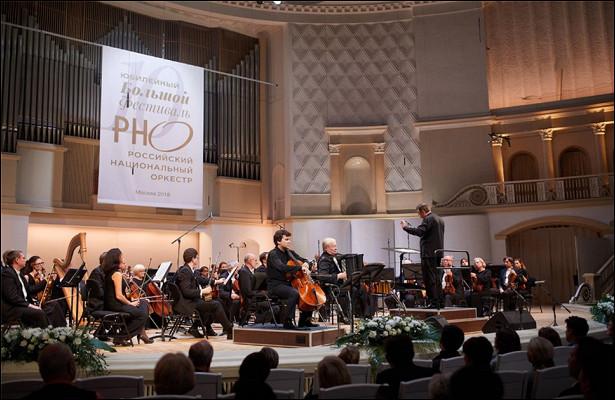 Закрытие XБольшого фестиваля РНОвКонцертном зале имени П. И. Чайковского