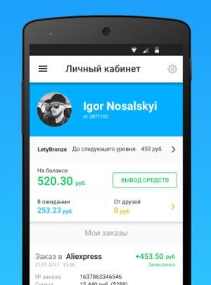 Как активировать кэшбэк letyshops через мобильное приложение