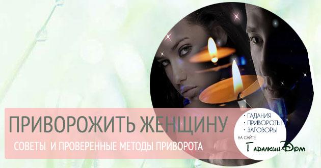 Магия в Воронеже Самопознаниеру