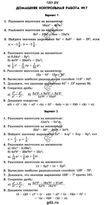 Контрольная работа по математики 7 класс ответов