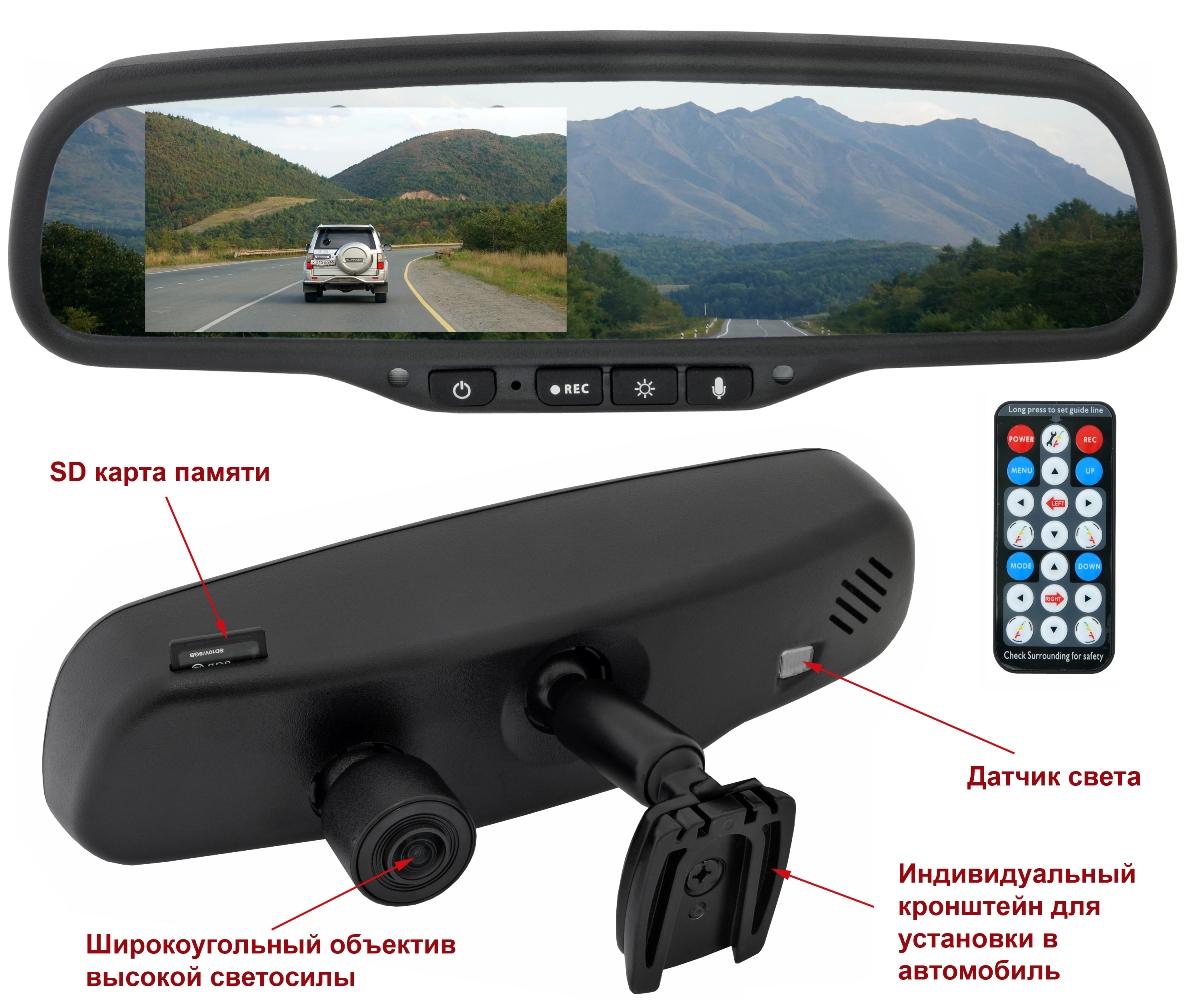 Видеорегистратор две камеры в зеркале заднего вида
