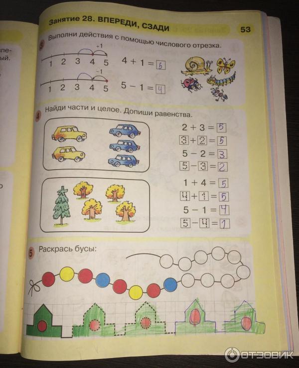 Петерсон математика 5 6 лет ответы