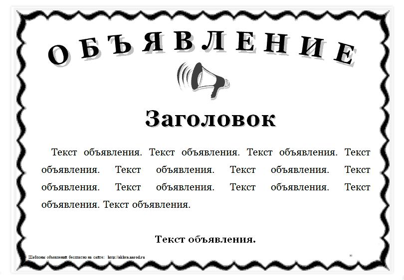 Объявление о вакансии образец развлекательный портал.