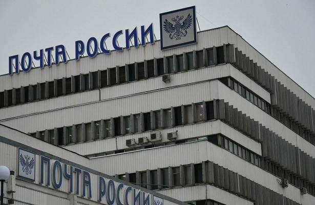 ВМоскве перестроят штаб-квартиру «Почты России»