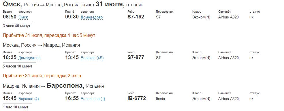 Чартеры из омска - b7a4.