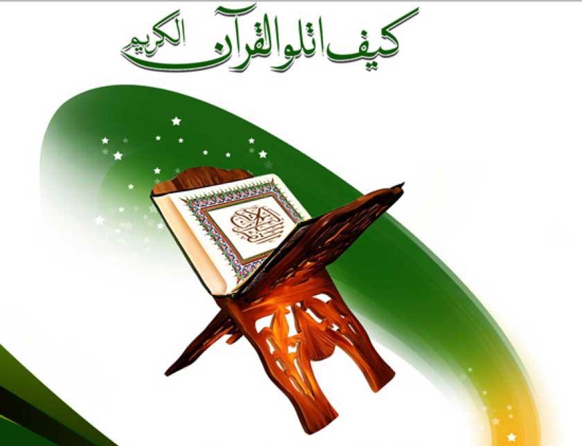 PDF Quran Dwonload - Alkouh