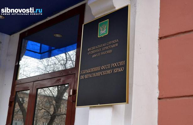 Ужительницы Красноярска задолги судебные приставы арестовали имущество