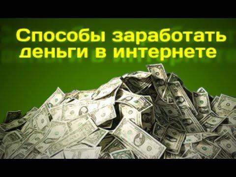 Как заработать деньги в тюмени на дому
