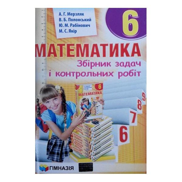 Гдз збірник задач і контрольних робіт з математики 7 клас мерзляк