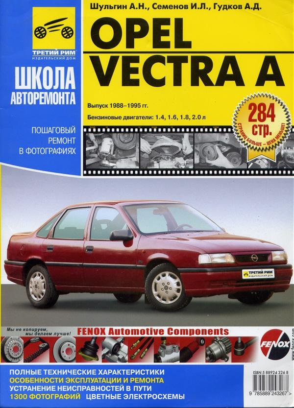 Vauxhall vectra c service manual download