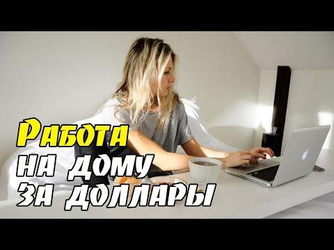 Как в интернете заработать 1000 долларов