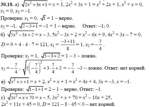 Решебник по математике 8 класс мордковича гдз