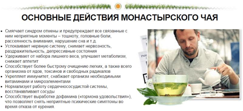 Монастырский чай от алкоголизма цена и где купить