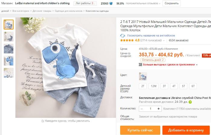 Алиэкспресс интернет магазин одежды на русском