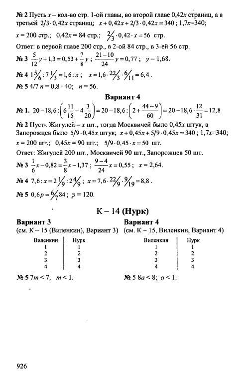 Гдз по математике дидактические материалы 6 класс ответы