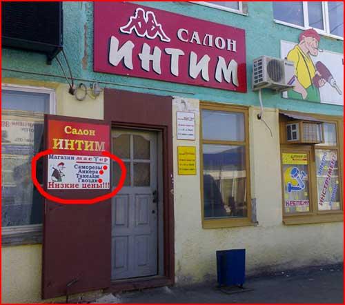 Курск интим магазин он и она