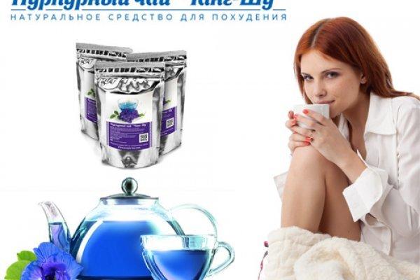 Пурпурный чай чанг шу что это что делать
