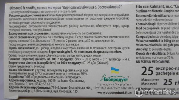 Фиточай Карпатская Лечебница Ромашка пакеты по