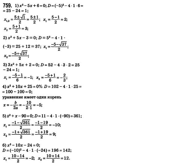 Істер математика 6 класс гдз скачать