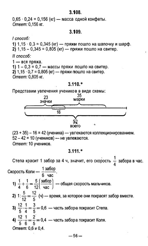 Гдз по математике 6 класс кузнецова 2014