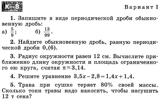 Контрольная работа за 6 класс никольский по математике с ответами