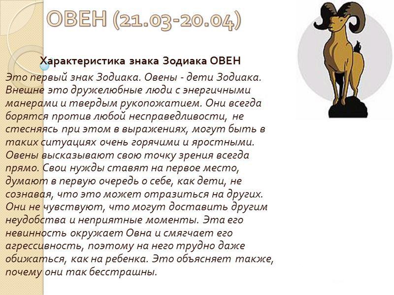 Шуточный гороскоп женщины овен