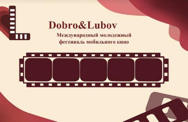 Церемония награждения победителей фестиваля кино «Dobro&Lubov» пройдет в«Орленке»