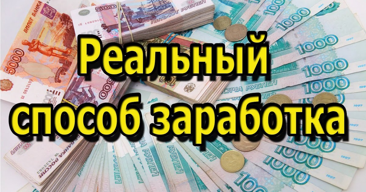 Дом 3 как заработать деньги