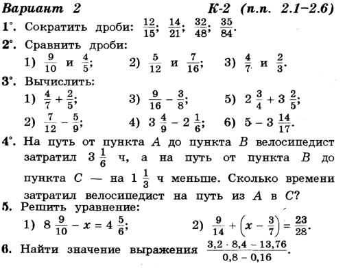 Математика 6 класс самостоятельные и контрольные работы ответы кузнецова
