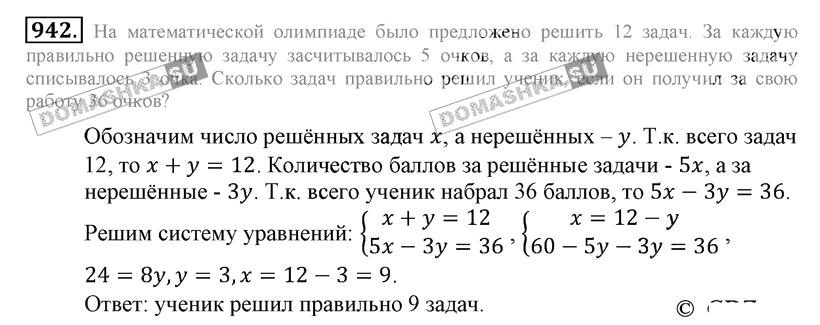 Гдз по математике 6 класс зубарева мордкович 2014 решения и ответы