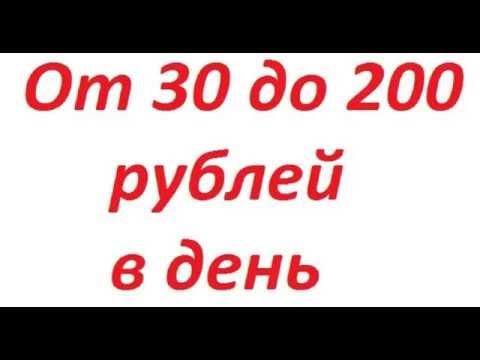 Как заработать деньги в интернете от 200 до 500 рублей в день на ютубе